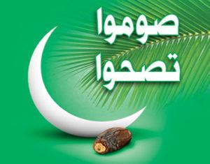 Сабах Нур Ад-Дин о пользе поста