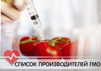 чёрный список производителей ГМ-продуктов